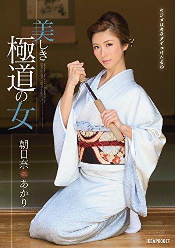 美しき極道の女 朝日奈あかり アイデアポケット [DVD]