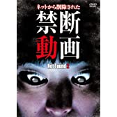Not Found 2 -ネット上から削除された禁断動画- [DVD]