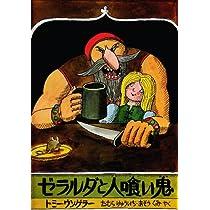 ゼラルダと人喰い鬼 (評論社の児童図書館・絵本の部屋)