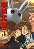 中村工房3巻 (デジタル版ガンガンウイングコミックス)