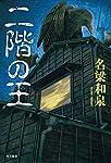 二階の王 (角川書店単行本)