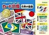 カード図鑑 世界の国旗