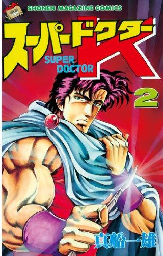 スーパードクターK(2) (週刊少年マガジンコミックス)