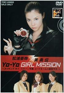 松浦亜弥×美勇伝 YO-YO GIRL MISSION ~メイキングオブ『スケバン刑事 コードネーム=麻宮サキ』~ [DVD]