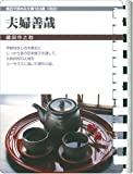 img - for (68 library to read in the bath) couple Manners (2005) ISBN: 4861970687 [Japanese Import] book / textbook / text book