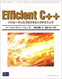 Efficient C++パフォーマンスプログラミングテクニック