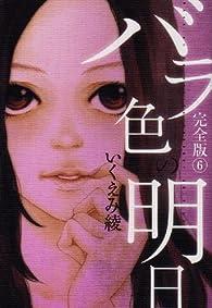 バラ色の明日 完全版 6 (愛蔵版コミックス)