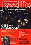 jazz Life (ジャズライフ) 2009年 03月号 [雑誌]