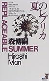 夏のレプリカ (講談社ノベルス)