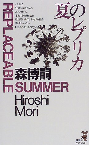 Amazon.co.jp: 地球儀のスライス (講談社ノベルス): 森 博嗣: 本