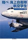 翔べ海上自衛隊航空学生―パイロット人生38年の航跡 (光人社NF文庫)