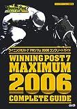 ウイニングポスト7 マキシマム2006 コンプリートガイド