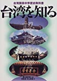 台湾を知る―台湾国民中学歴史教科書