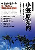 小笠原案内─気象・自然・歴史・文化─ (小笠原シリーズ6)