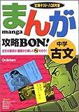 まんが攻略BON!中学古文―定期テスト・入試対策 (まんが攻略BON! 4)