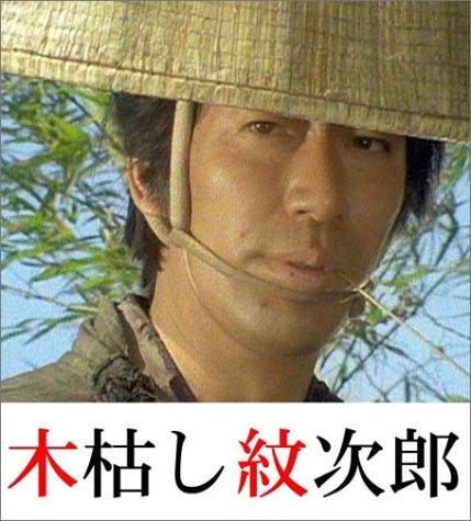 木枯し紋次郎(30) ~新・木枯し紋次郎編~ [DVD]