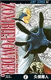 ZOMBIE POWDER 1 (ジャンプコミックス)