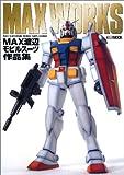 MAX WORKS (ホビージャパンMOOK112)