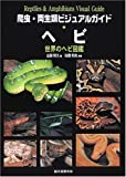 爬虫・両生類ビジュアルガイド ヘビ―世界のヘビ図鑑