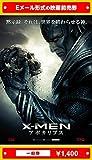【一般券】『X-MEN:アポカリプス』 映画前売券(ムビチケEメール送付タイプ)