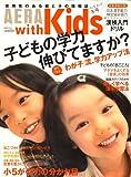 AERA with Kids (アエラウィズキッズ) 2009年 01月号 [雑誌]