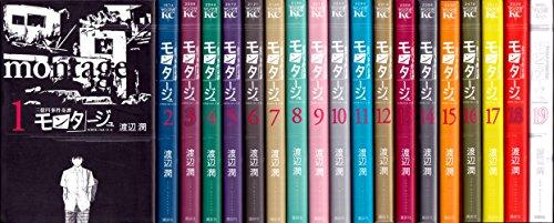 モンタージュ コミック 1-19巻セット