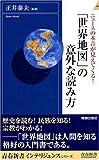 「世界地図」の意外な読み方―ニュースの本音が見えてくる! (青春新書INTELLIGENCE)