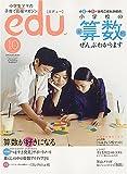 edu (エデュー) 2006年 10月号 [雑誌]