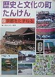 歴史と文化の町たんけん〈2〉京都をたずねる