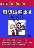 1類・2類・3類消防設備士必携 (国家・資格シリーズ (95))