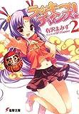 ラッキーチャンス! 2 (2) (電撃文庫 あ 13-21)