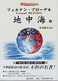 地中海〈7〉 (藤原セレクション)