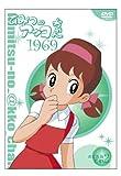 ひみつのアッコちゃん 第一期(1969)コンパクトBOX2