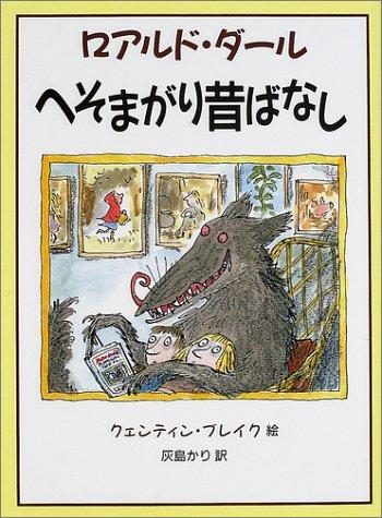 へそまがり昔ばなし (児童図書館・文学の部屋)