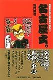 名古屋 / 雷門 獅篭 のシリーズ情報を見る