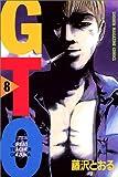 GTO(8) (講談社コミックス)