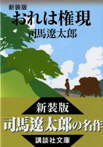 おれは権現 (講談社文庫) / 4062750643