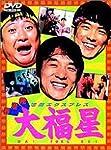 大福星 [DVD]