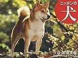 2016年カレンダー ニッポンの犬 ([カレンダー])