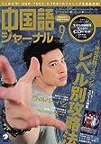 中国語ジャーナル 2011年 09月号 [雑誌] [雑誌] / アルク (刊)
