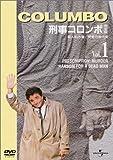 刑事コロンボ 完全版 Vol.1 [DVD]