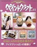 ペイントクラフト (No.41) (Heart warming life series)