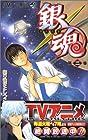 銀魂 第2巻 2004年07月02日発売