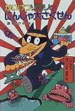 かいけつゾロリのにんじゃ大さくせん (18) (かいけつゾロリシリーズ  ポプラ社の新・小さな童話)
