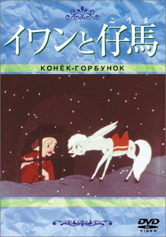 イワンと仔馬(トールケース) [DVD]