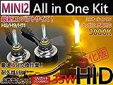 【2016モデル】取付簡単★MINI2一体型H8/H9/H11 HIDキット35W★3000K/イエロー/フォグ対応