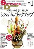 Software Design (ソフトウェア デザイン) 2013年 01月号 [雑誌]