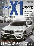 BMW X1のすべて (モーターファン別冊)