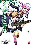グリザイアの果実ーサンクチュアリフェローズー 4 (チャンピオンREDコミックス)