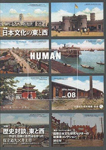 HUMAN vol.08: 知の森へのいざない